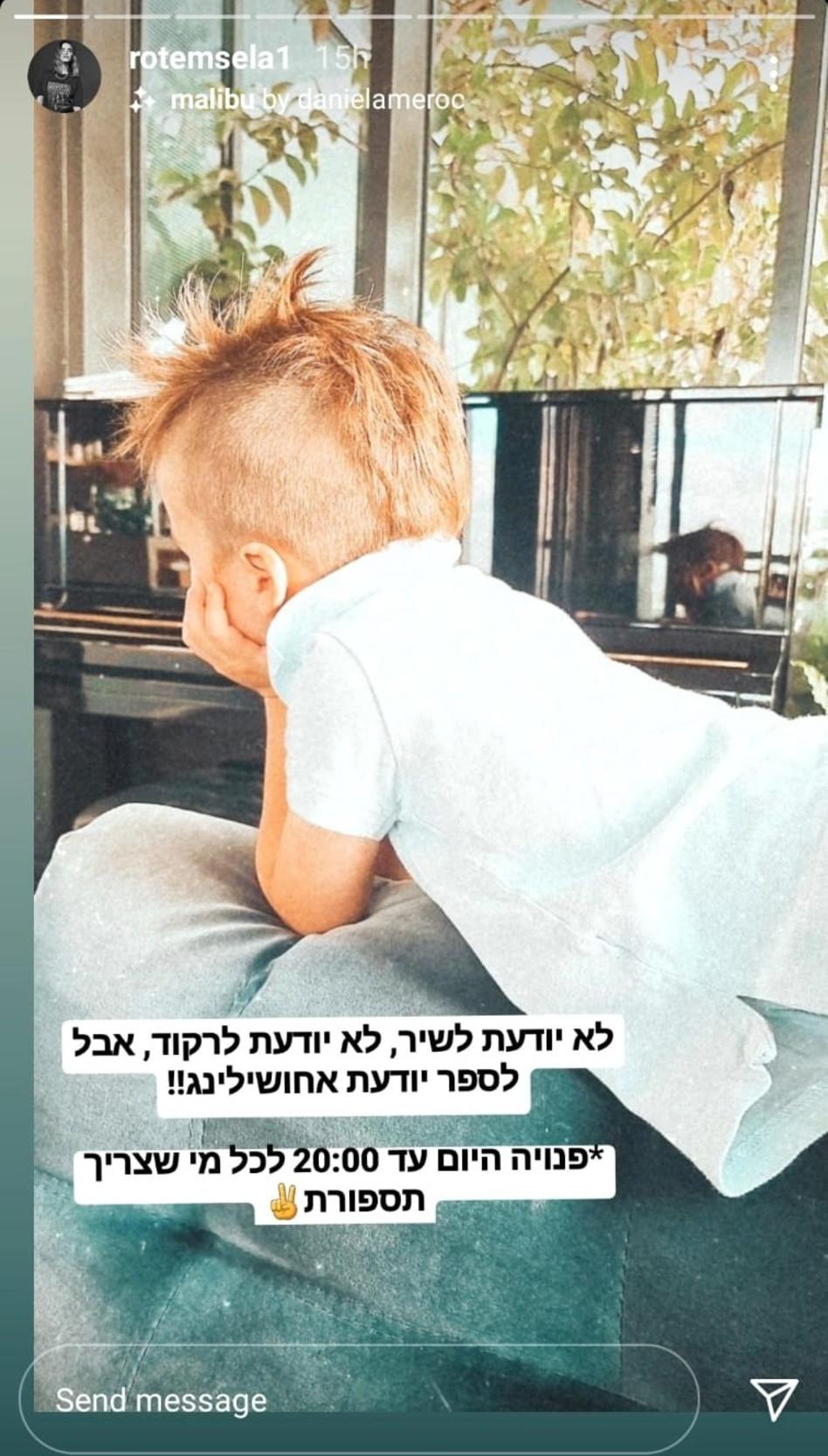 רותם סלע סיפרה את בנה (צילום: צילום מסך אינסטגרם)