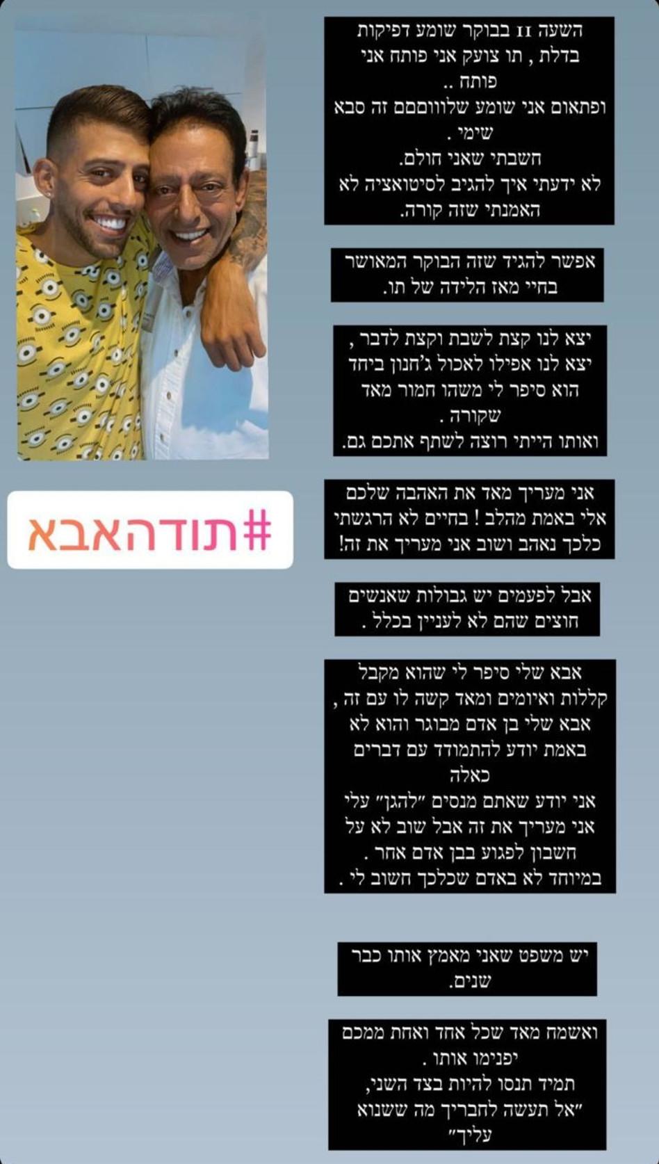 בן אל מספר על האיחוד עם אביו שימי  (צילום: אינסטגרם בן אל)