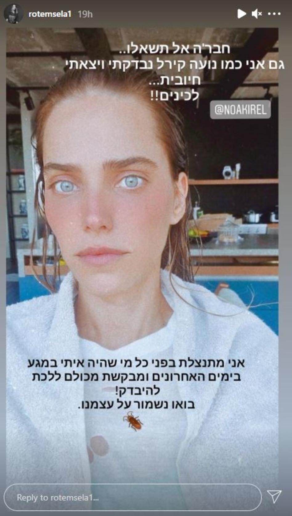 רותם סלע (צילום: צילום מסך אינסטגרם)