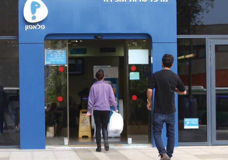 מרכז שירות פלאפון. צילום: מרק ישראל סלם