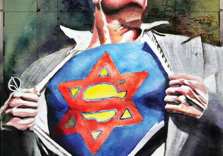 סופרמן היהודי. איור: נעמי ליס-מיברג