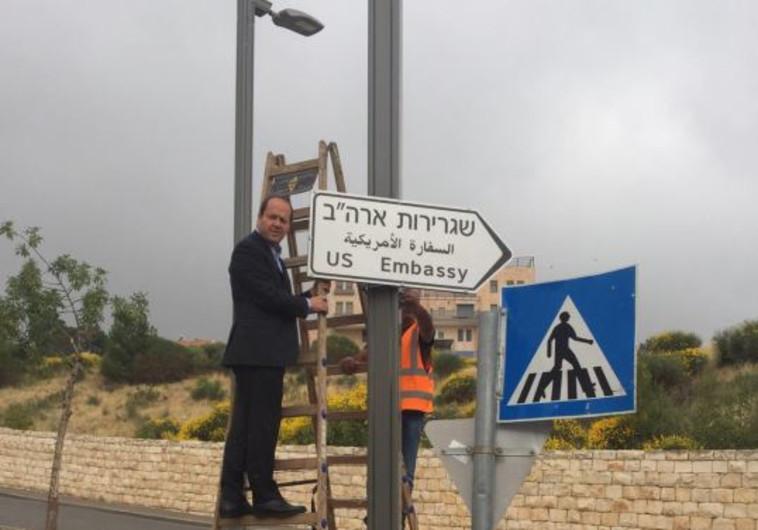 השלט במקום בו תשב השגרירות האמריקאית בירושלים