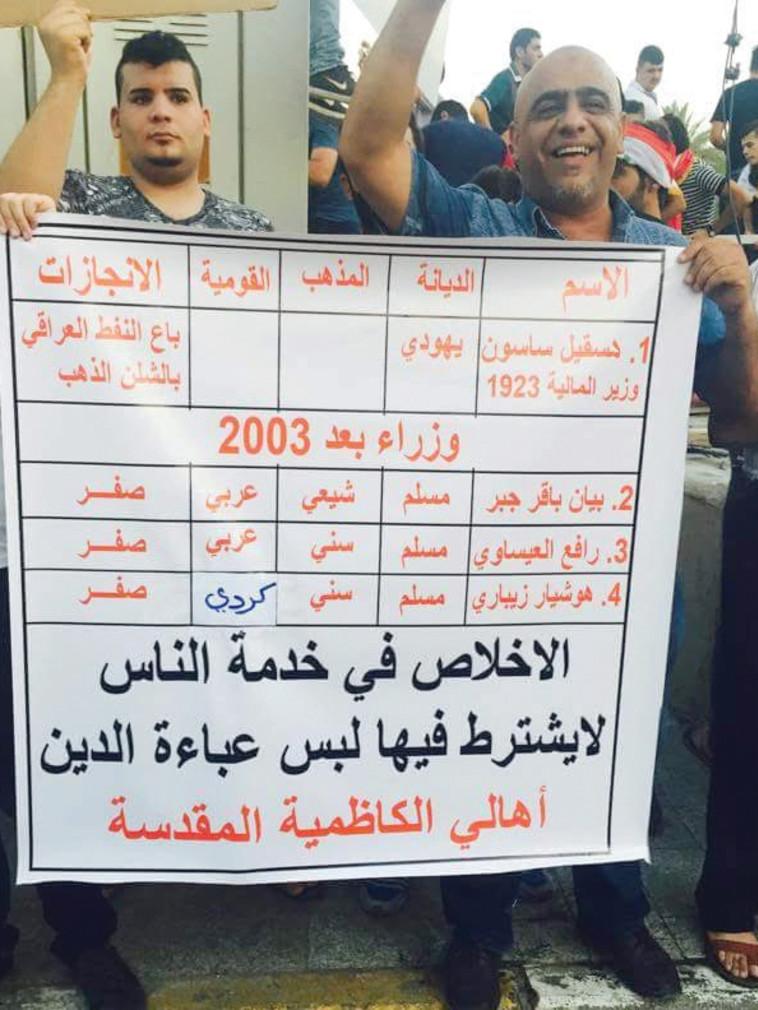 הפגנה נגד השחיתות בבגדד