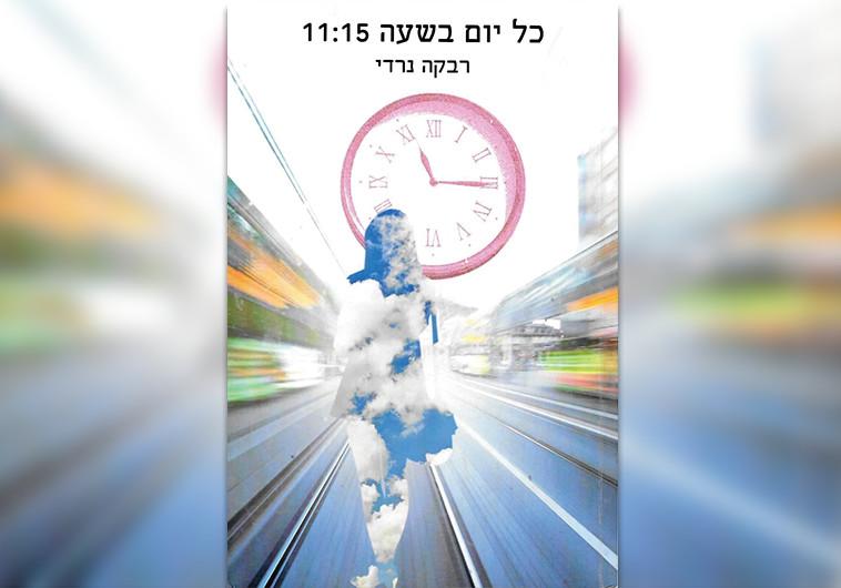 """""""כל יום בשעה 11:15"""", רבקה נרדי. צילום: יח''צ"""