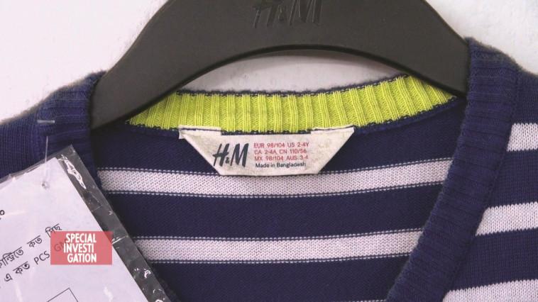 """""""העולם על פי H&M"""". צילום: יח''צ."""