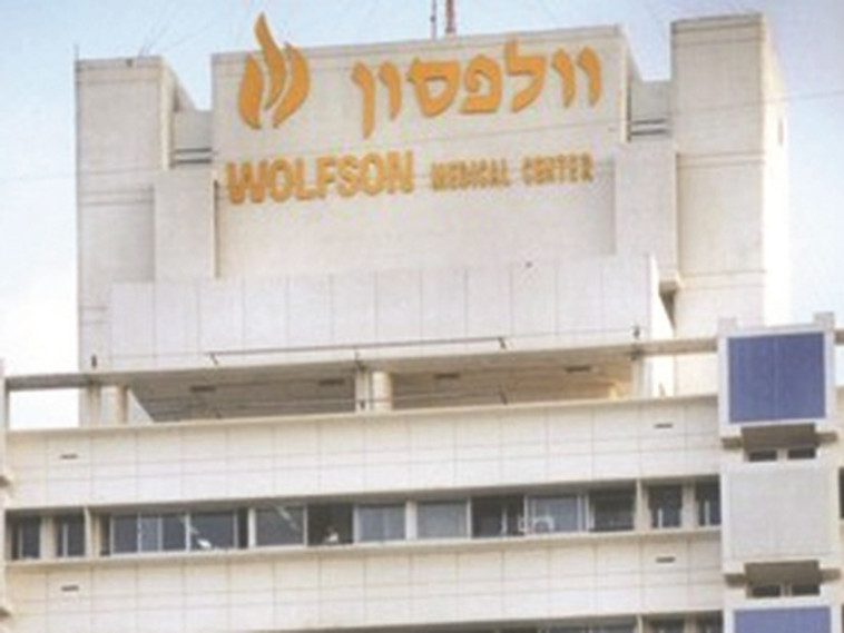 בית חולים וולפסון (צילום: אריק סולטן)