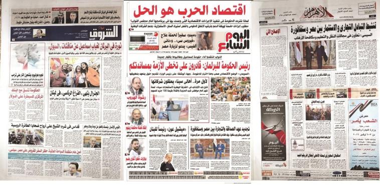 כותרות העיתונים תוקפות את א-סיסי