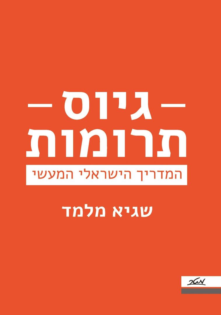 גיוס תרומות: המדריך הישראלי המעשי. הוצאת מטר