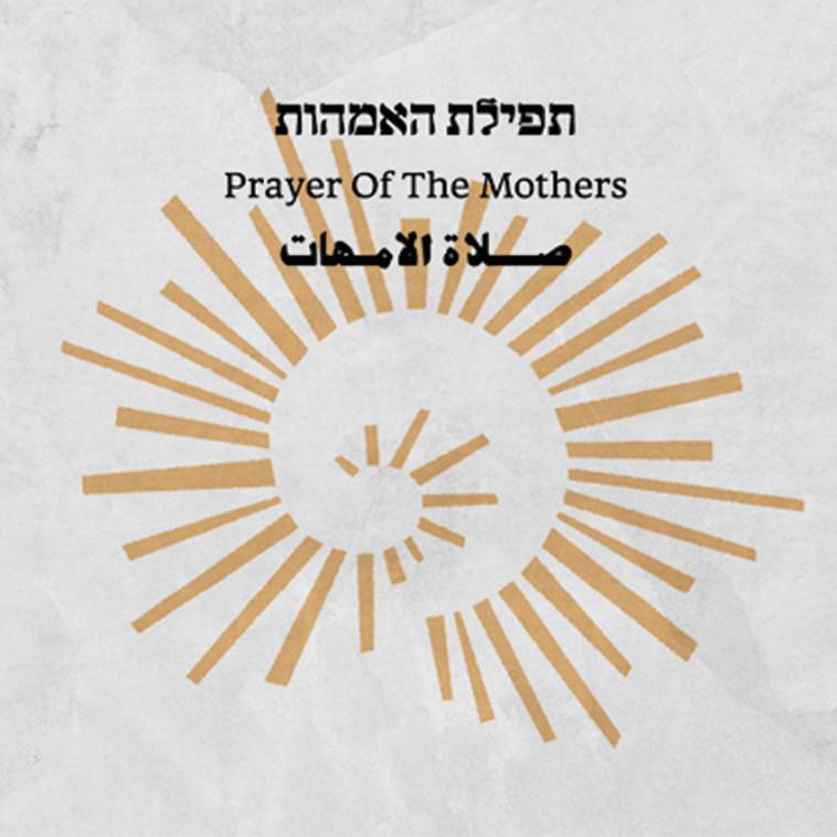 תפילת שחרית של יעל דקלבאום. צילום: איטם טובול