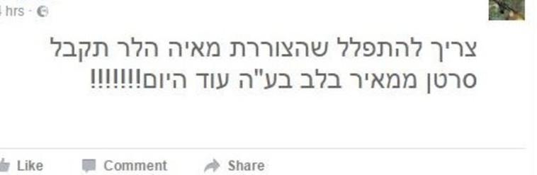 פוסט נאצה כלפי השופטת מאיה הלר. צילום: מתוך פייסבוק