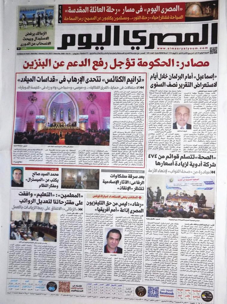 שער העיתון 'אל מסרי אל יום'