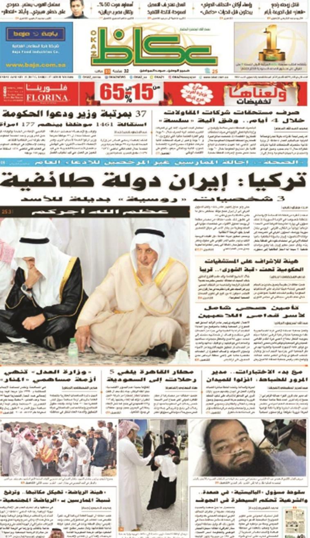 מתבסס על מועצת הביטחון. העיתון הסעודי עוקאד