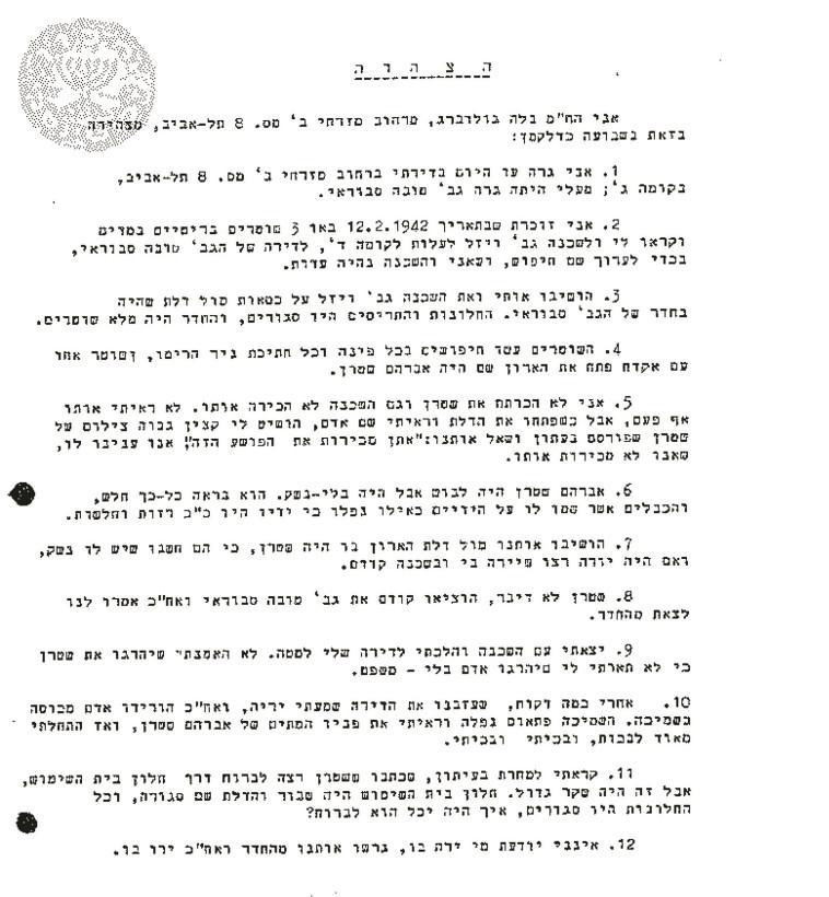 """""""הוציאו אותנו מהחדר"""". הצהרתה של בלה גולדברג על מעצרו של יאיר שטרן"""