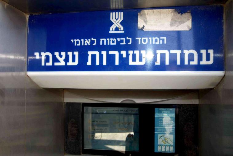 עמדה ממוחשבת של הביטוח הלאומיץ צילום: יהודה לחיאני