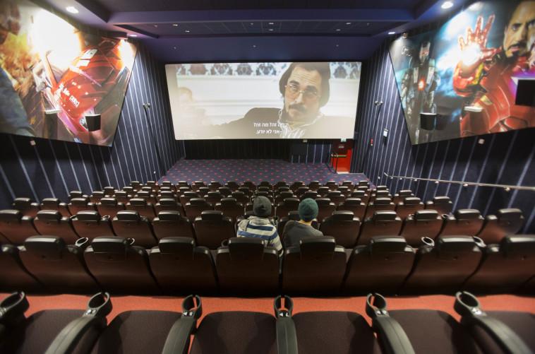 קולנוע בישראל (צילום: יונתן זינדל, פלאש 90)