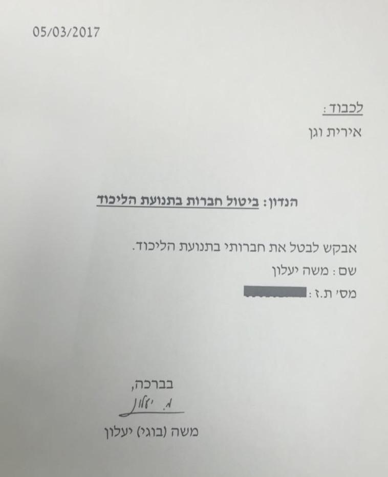 מכתב ההתפטרות של משה יעלון