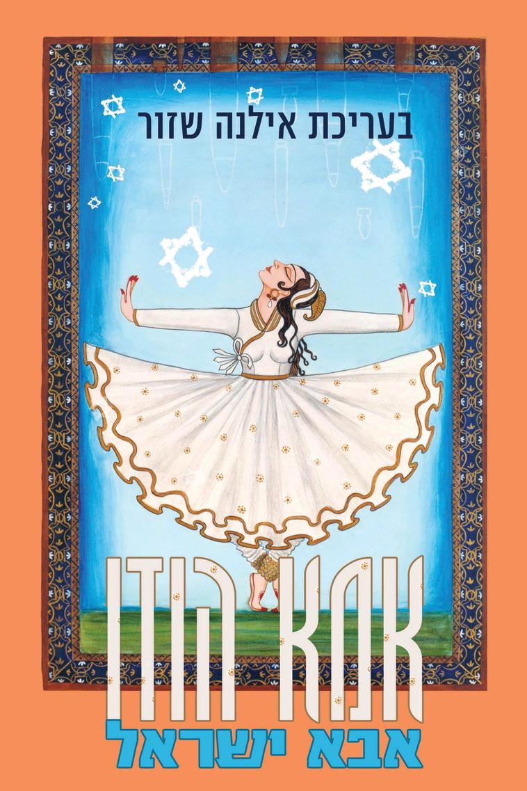 """הספר """"אמא הודו אבא ישראל"""". צילום: יח""""צ"""