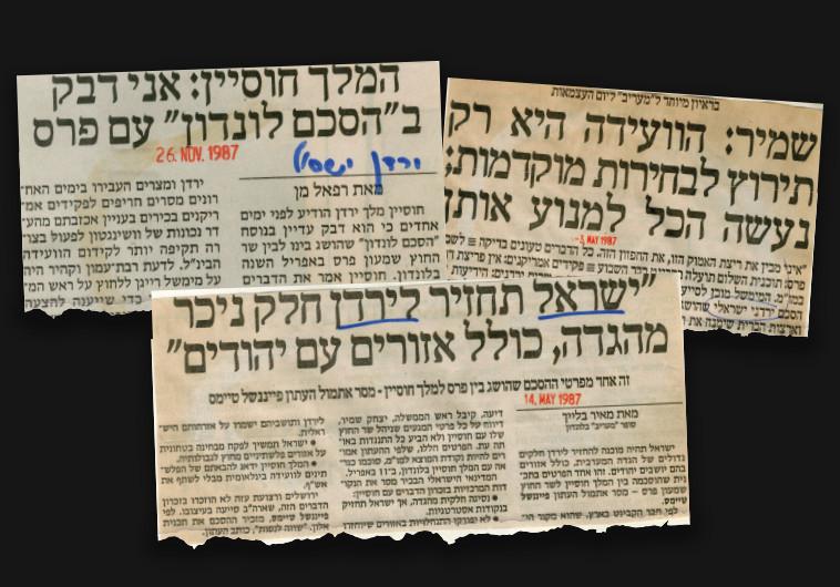 כותרות העיתונים. שמיר נגד ההסכם. צילום: ארכיון מעריב