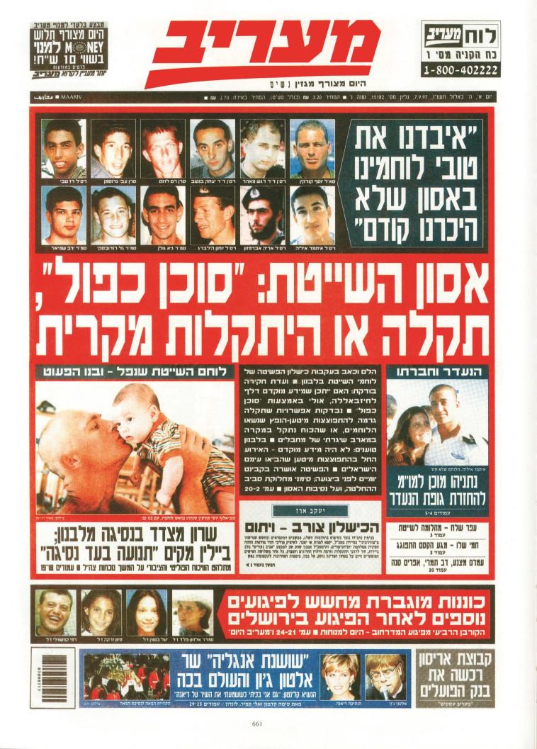 כותרות עיתון מעריב בבוקר האסון
