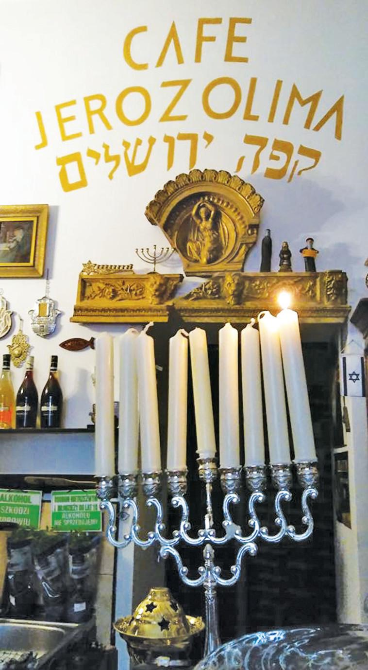"""בית קפה """"ירוזולימה"""" (ירושלים) בבנדין. מבקש להזכיר שפעם היו בעיר יהודים רבים. צילום פרטי"""