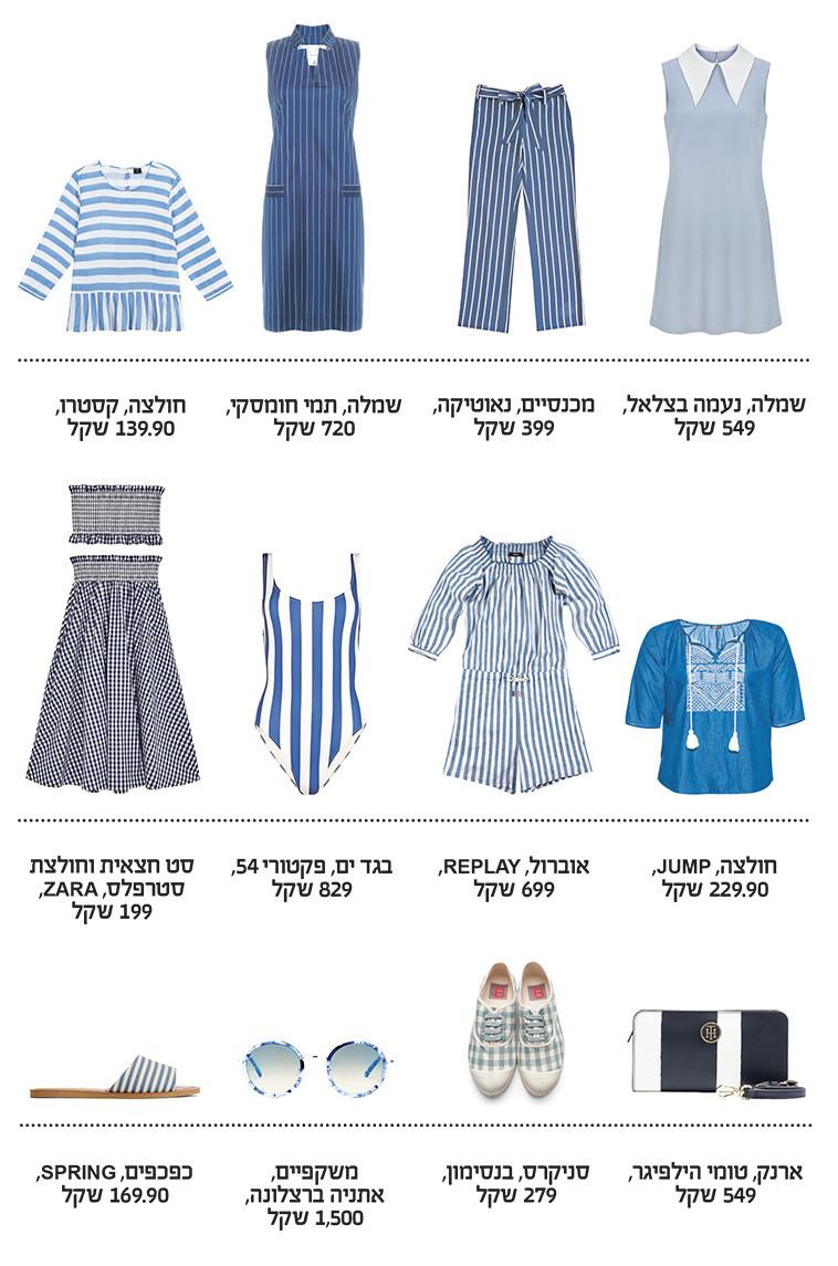 """דוגמאות לפריטים בצבעי כחול-לבן שיעניקו לכם לוק פטריוטי במיוחד. צילום: יח""""צ"""