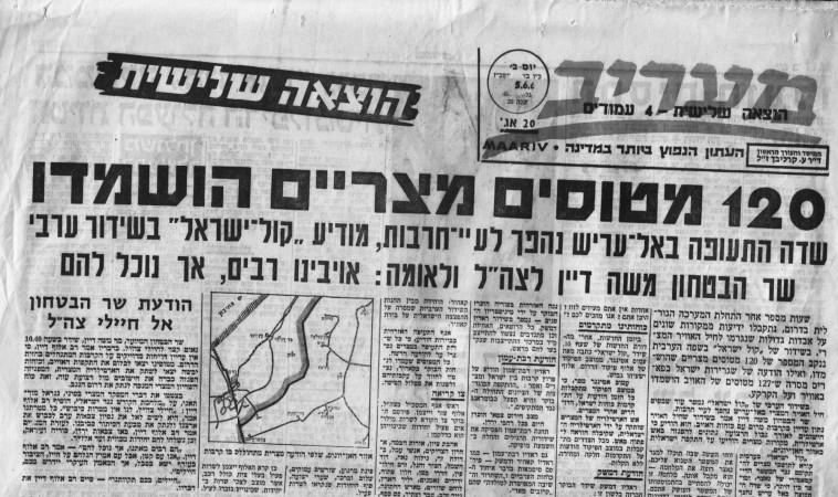 שער עיתון מעריב לאחר מבצע מוקד