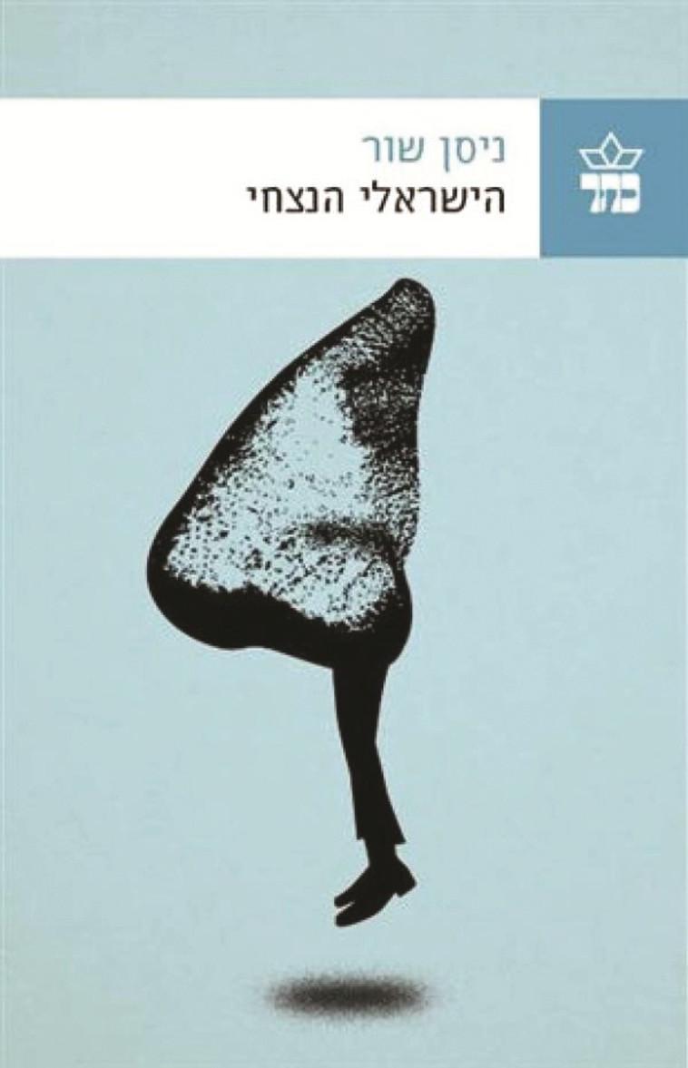 הישראלי הנצחי מאת ניסן שור