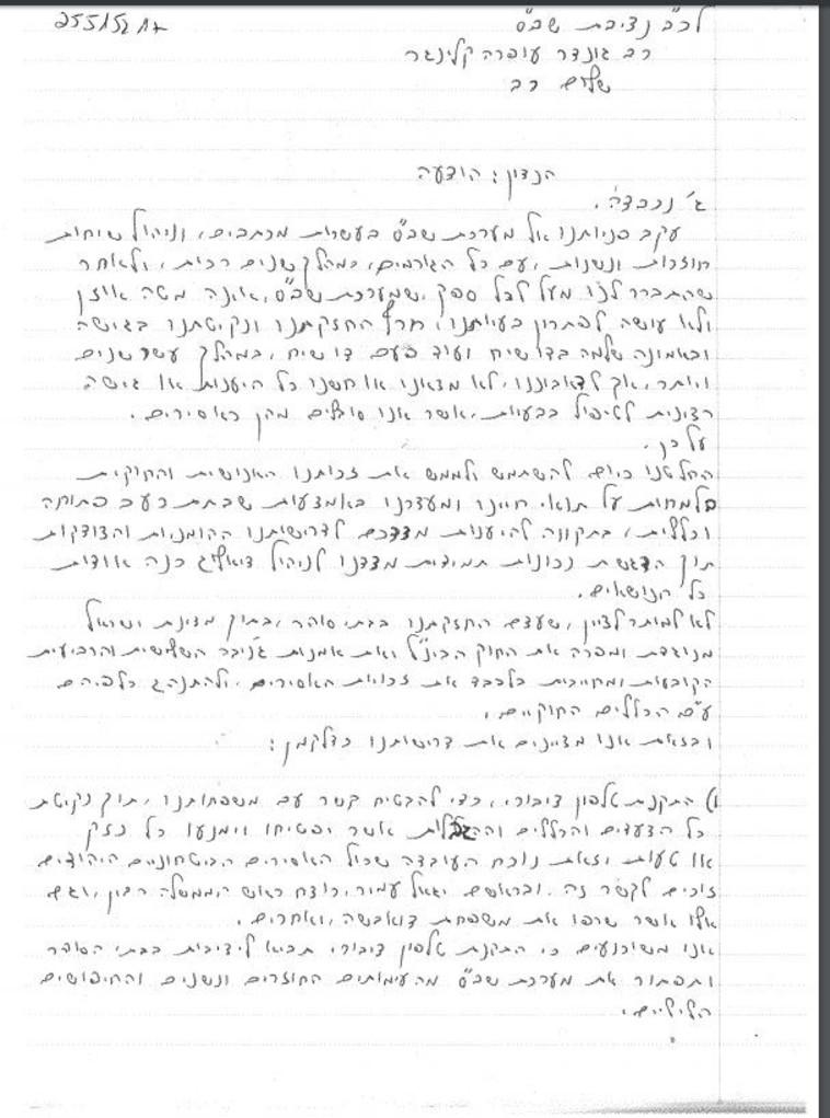 מכתב האסירים הביטחוניים