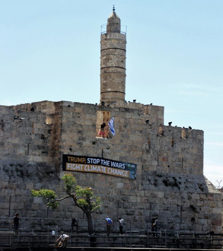 שלט של פעילי איכות הסביבה על מגדל דוד. צילום: מגמה ירוקה