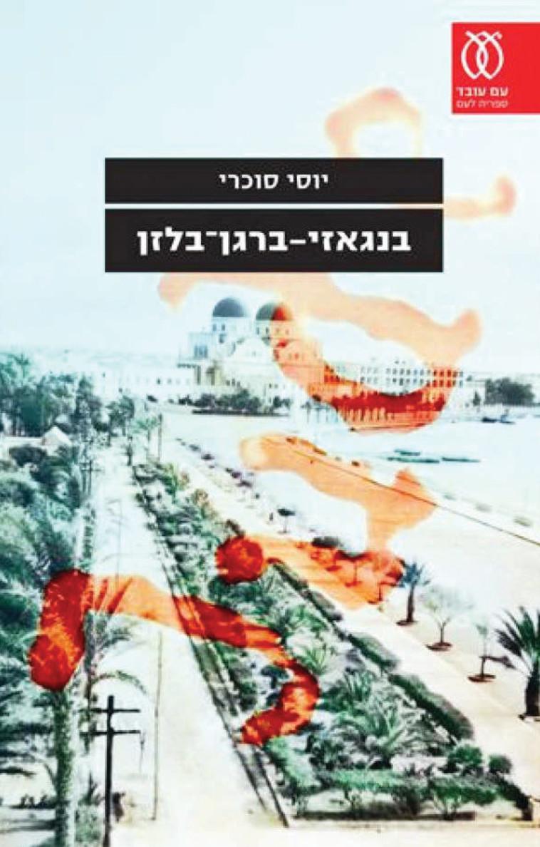 """הספר """"בנגזי - ברגן-בלזן"""". מגולל את סיפורם העלום של יהודי לוב בשואה. צילום: עם עובד"""