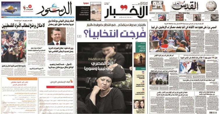 """""""דרך הפשע"""". עיתוני העולם הערבי"""