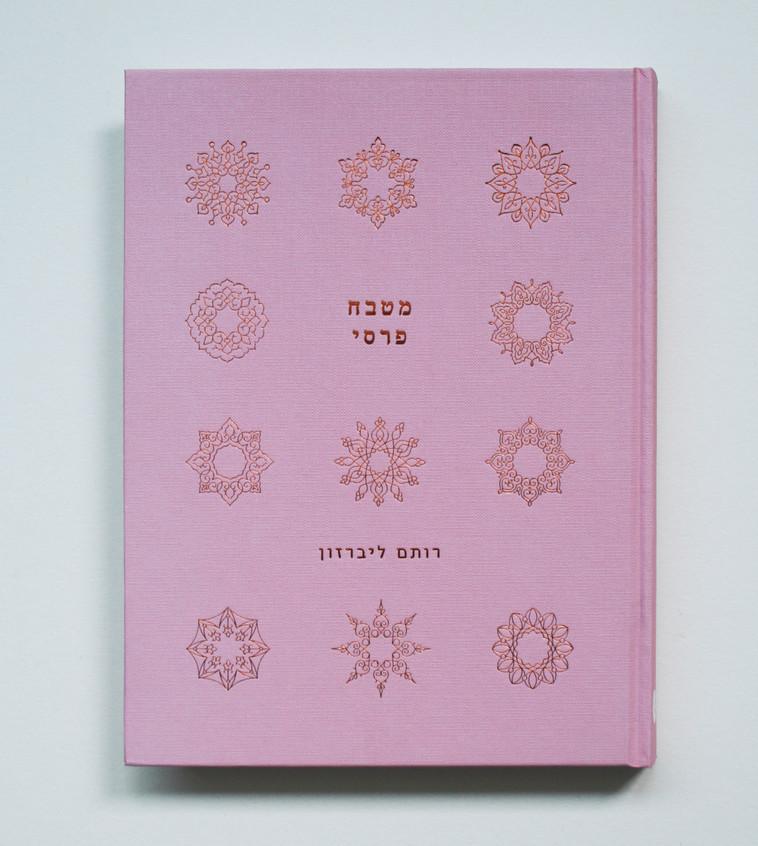"""מטבח פרסי של רותם ליברזון. ספר יפהפה ומושקע. צילום: יח""""צ"""