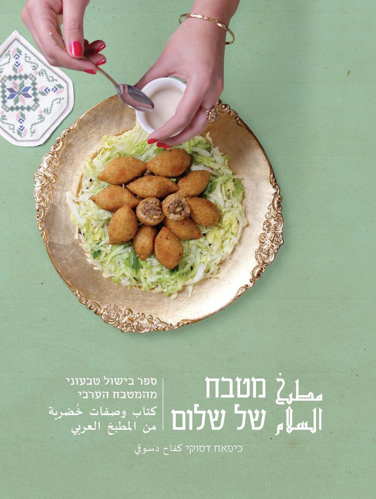"""מטבח של שלום של כיפאח דסוקי. ספר המציע את טעמיו המשובחים של המטבח הערבי. צילום: יח""""צ"""
