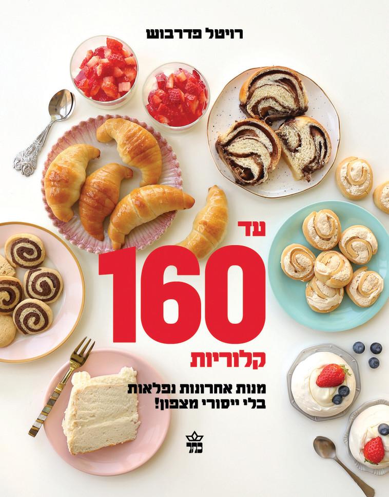 """עד 160 קלוריות של רויטל פדרבוש. בספר מחבר מתכונים להכנת קינוחים טעימים. צילום: יח""""צ"""