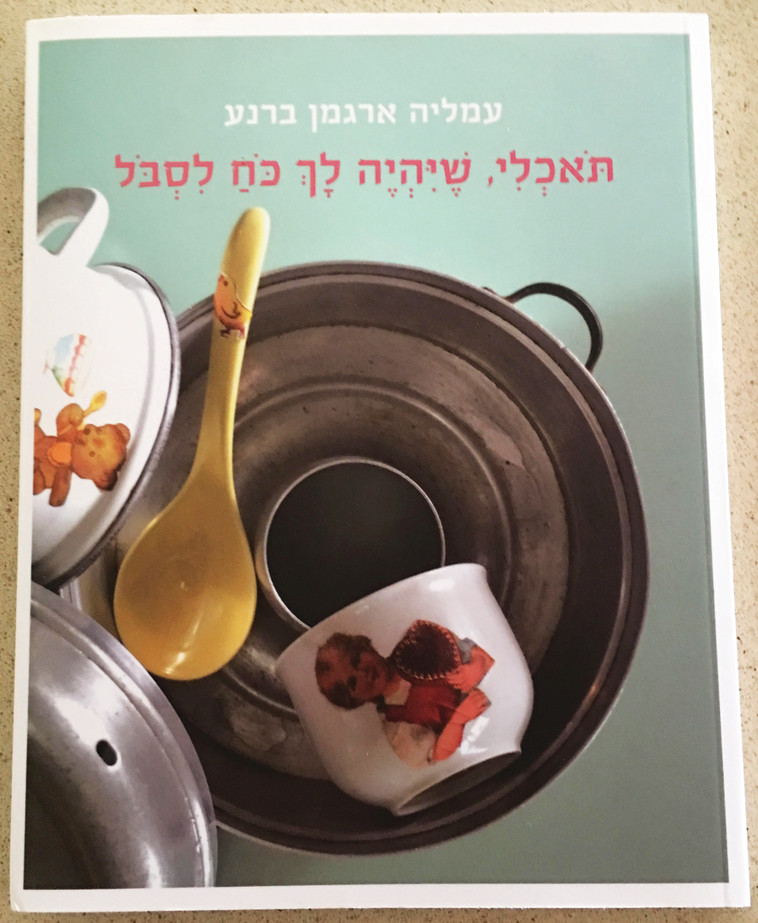 """תאכלי, שיהיה לך כוח לסבול של עמליה ארגמן. מספר סיפור של אם ובת דרך האוכל. צילום: יח""""צ"""