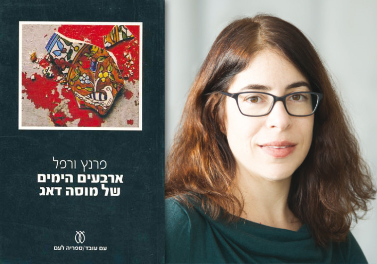 דנה אלעזר-הלוי כותבת על גבריאל בגרדיאן. צילום: סטודיו גילי ומירית