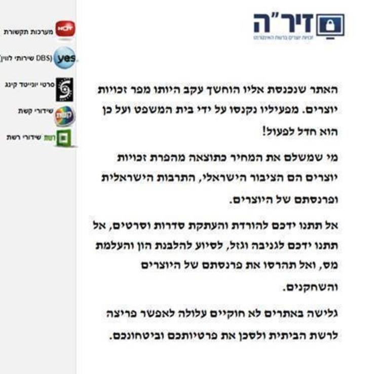 """ארגון זיר""""ה מאיים לתבוע את פייסבוק 445039"""