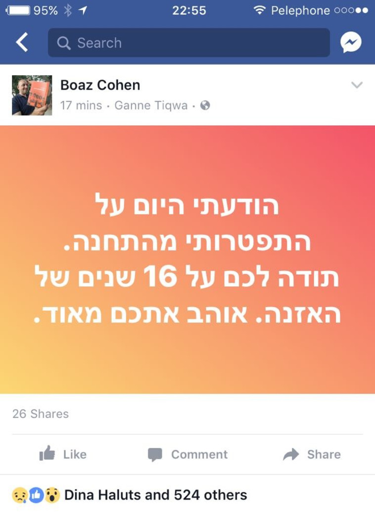 הודעת ההתפטרות של בועז כהן. צילום מסך