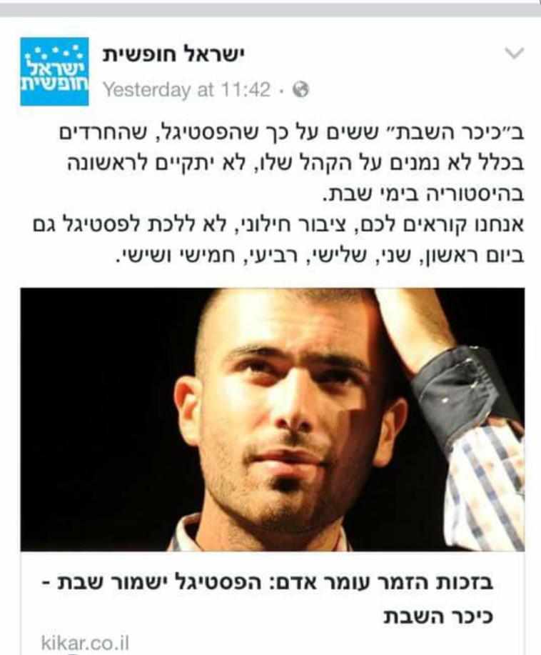 עומר אדם ותנועת ישראל חופשית - צילום מסך פייסבוק