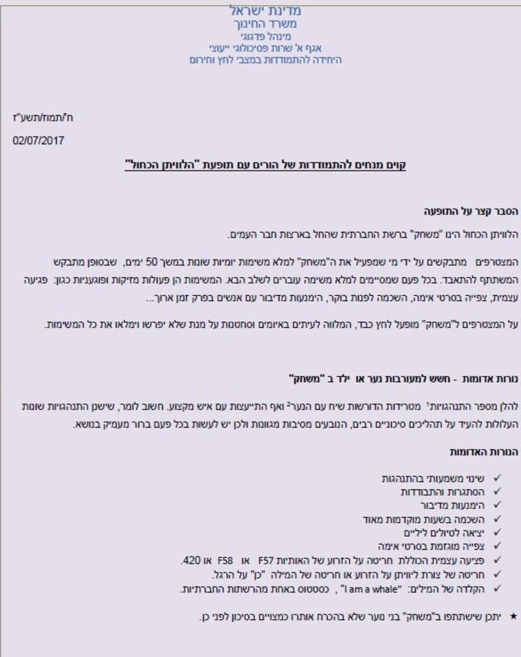 המכתב שהוציא משרד החינוך להורים. צילום מסך