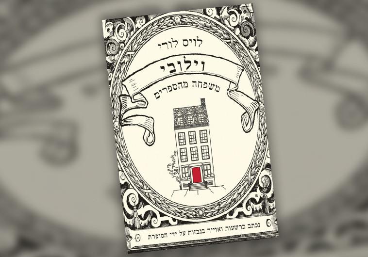 """""""וילובי, משפחה מהספרים"""", מאת לויס לורי, מאנגלית: מאירה פירון"""