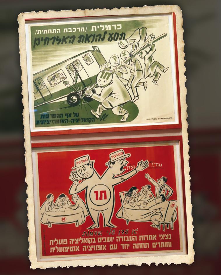 כרזות של הכרמלית בחיפה. צילום: מירי צחי
