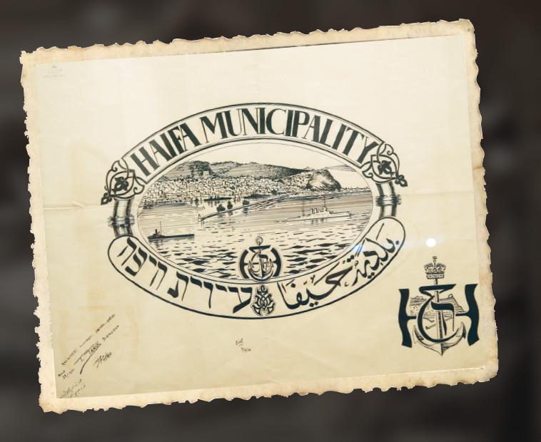 סקיצה לתחרות בחירת סמל העיר חיפה משנות ה־30. צילום: מירי צחי