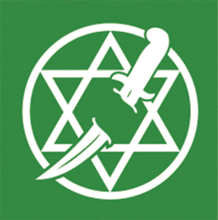 """""""סמל של שנאה ורצח"""". דגל צבא ההצלה"""
