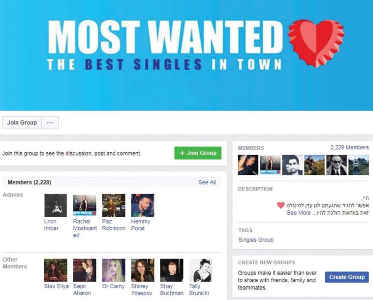 קבוצת הפייסבוק Most Wanted SIngels. המטרה לצאת מהעולם הווירטואלי ולהפגיש בין אנשים. צילום: פייסבוק