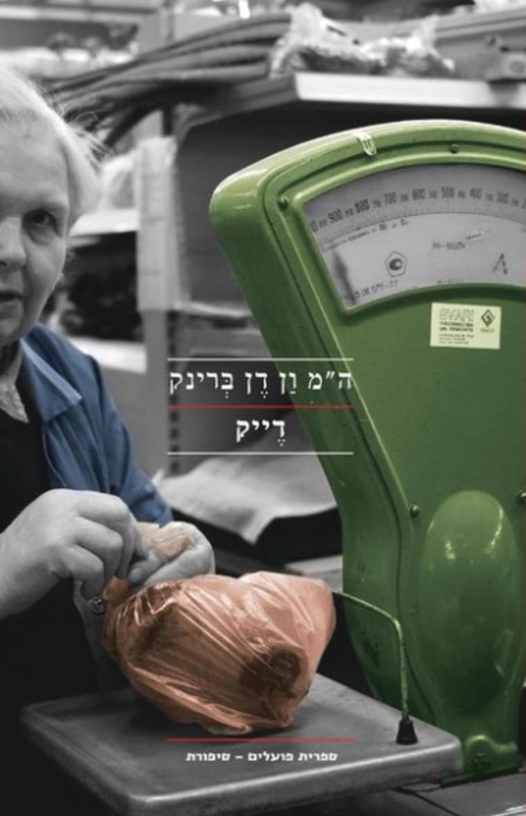 """ה""""מ ון דן ברינק - דייק"""