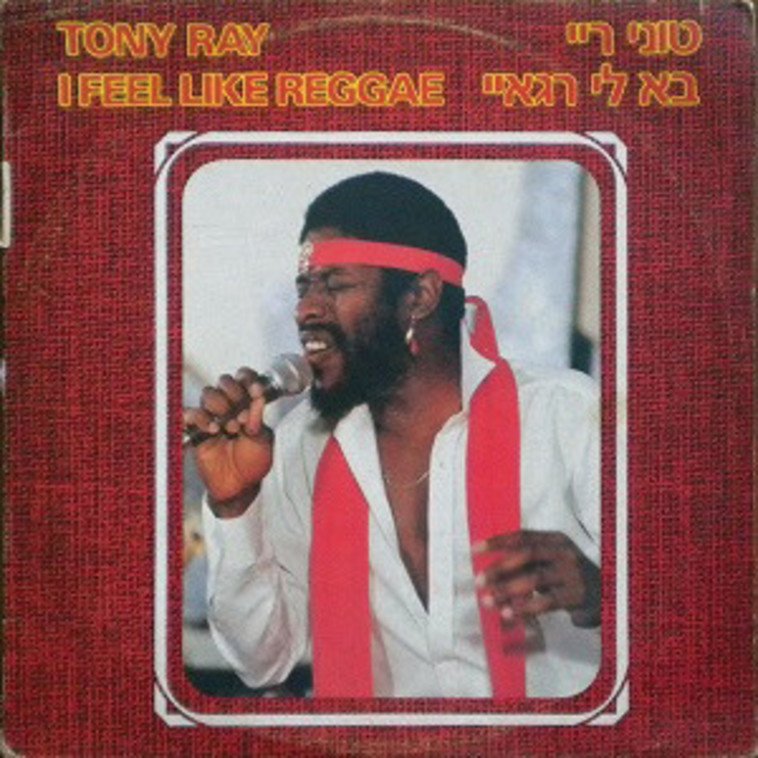 טוני ריי, אלבום בכורה