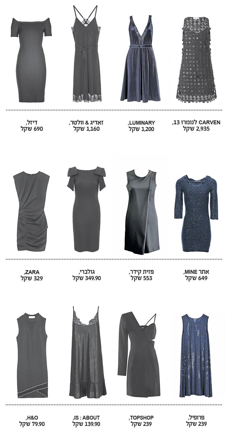שמלה אחת או שתיים יספיקו