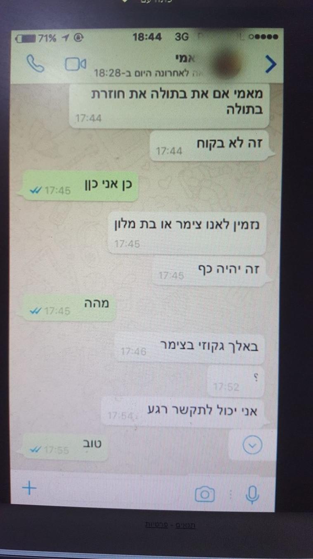 שיחות שביצעו החשודים בפדופיליה ברשת. צילום: דוברות המשטרה