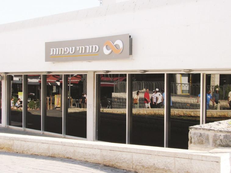 בנק מזרחי טפחות (צילום: ישראל פוסט)